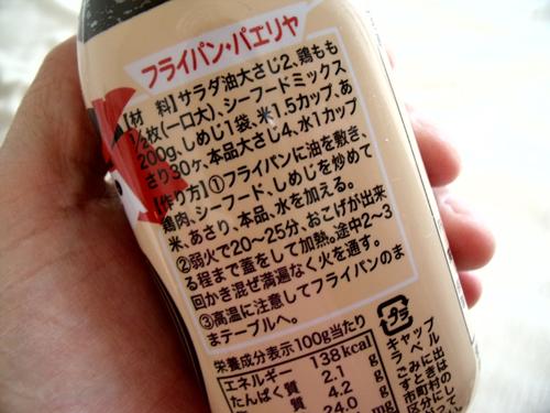 「東村山 黒焼そばソース」のボトルには、こんなレシピが…