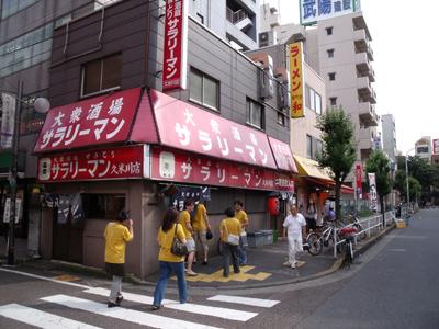 目指すは「サラリーマン久米川店」