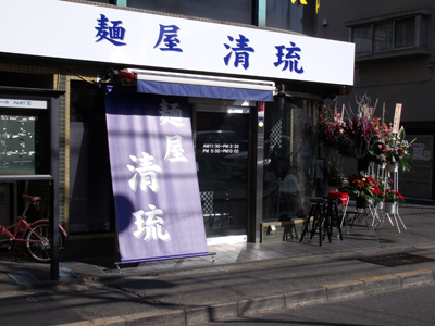 麺屋 清琉