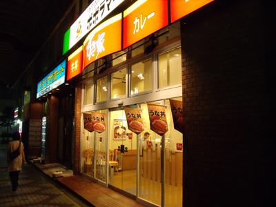 すき家久米川駅前店