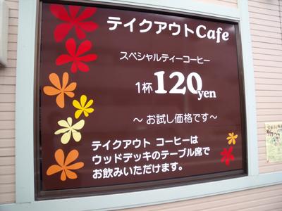 テイクアウトが1杯120円だって!