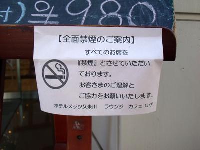 へぇ、いつの間にか全面禁煙になったんだ