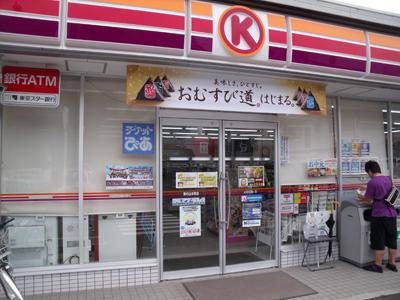 サークルK東村山本町店