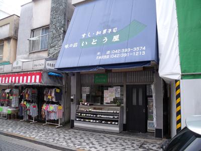 いとう屋久米川店