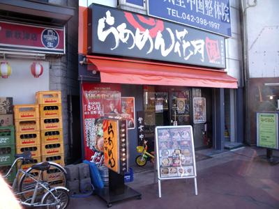 らあめん花月嵐 新秋津駅前店