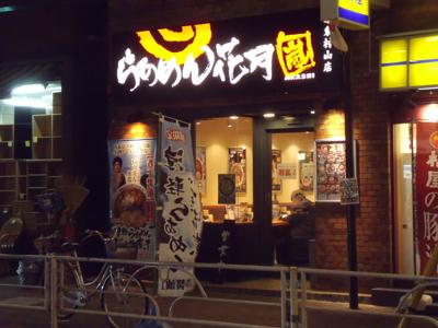 らあめん花月嵐 東村山店