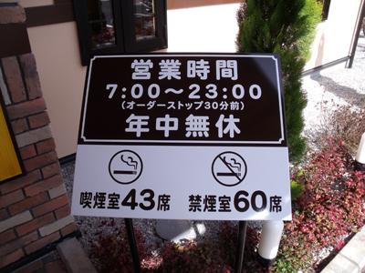朝7時から営業と、禁煙席が多いのがうれしい