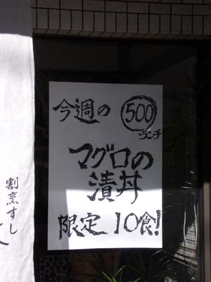 マグロの漬丼が500円だって!