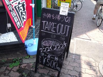 お店の前にはこんな看板が!
