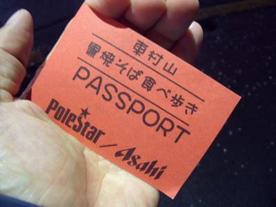今年のパスポート