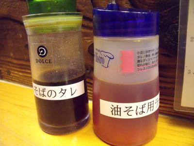 油そば専門の調味料