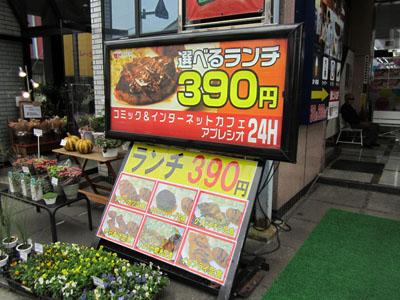 ランチが390円だって?