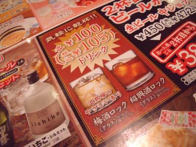 梅酒と紹興酒のロックがナント105円!