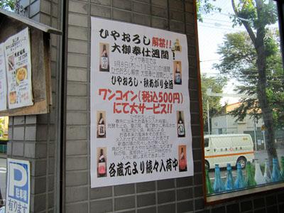 日本酒好きにはたまらない企画だ
