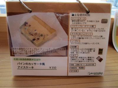 パインのカッサータ風アイスケーキ