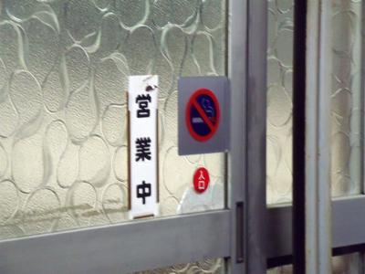 入り口に禁煙マークが