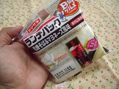 黒焼そば&マヨネーズ風味