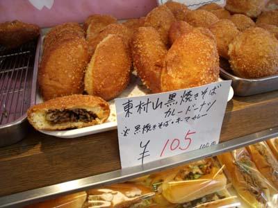 東村山黒焼きそばカレードーナツ
