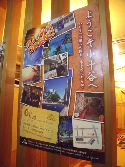 ナント、ハワイに支店があるのだという