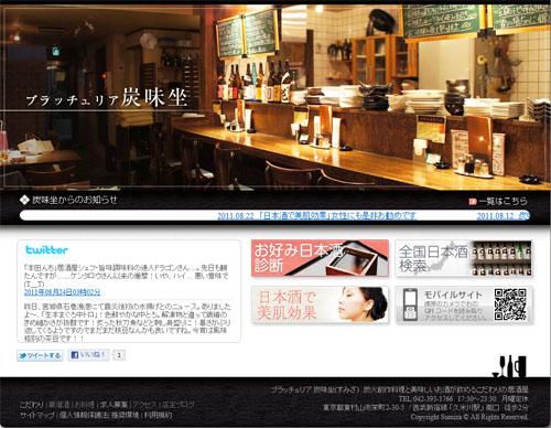 新しくできたホームページ