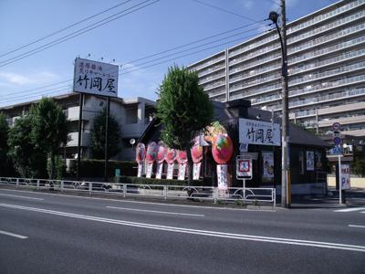 竹岡屋 久米川店