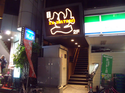 坐・和民 東村山駅前店